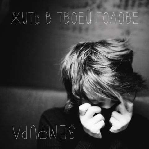 zemfira_zhytvtvojejgolove_2013