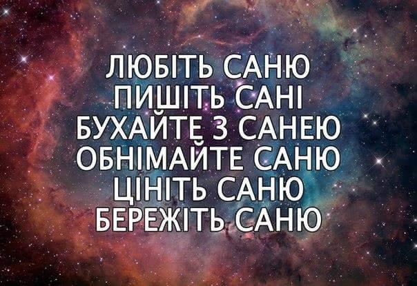 liubit_saniu